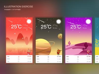 天气 UI插画