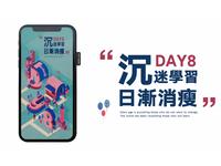 day8-沉迷学习