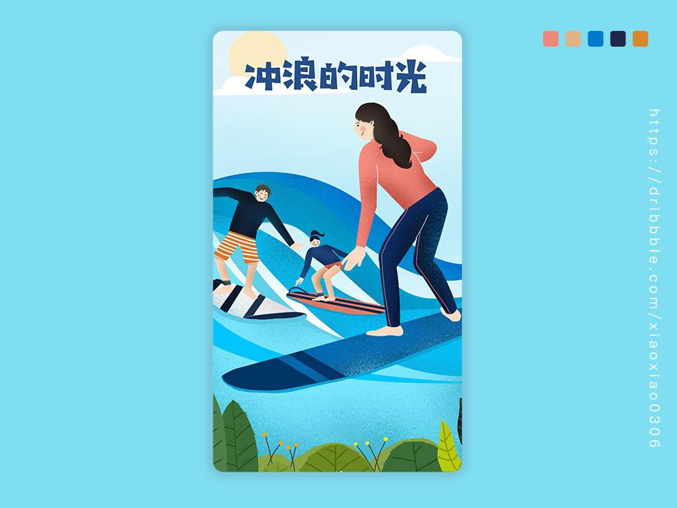 #冲浪的时光 插画练习