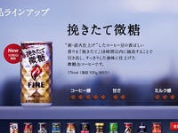 Fire - Products Site