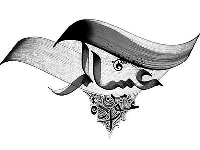 Arabic calligraphy design illustration