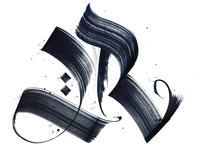Calligraphy: R
