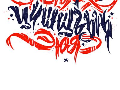 Lettering: Cyrillic Alphabet lettering pokras lampas vector