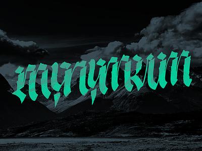 Calligraphy: Minimum calligraphy pokras pokraslampas