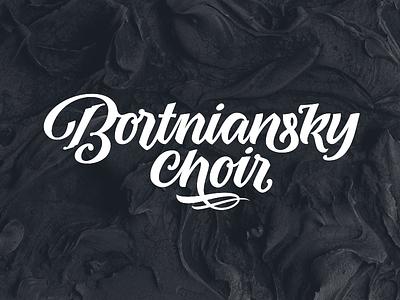 Logo: Bortniansky Choir lettering logo pokras pokraslampas