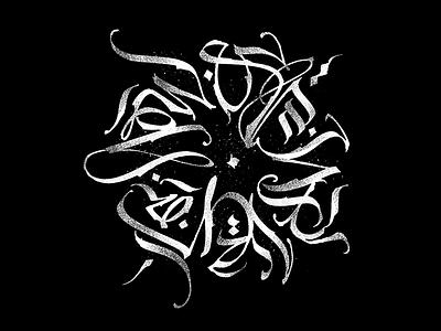 Never Or Now - tattoo sketch calligraphy pokras pokraslampas tattoo sketch
