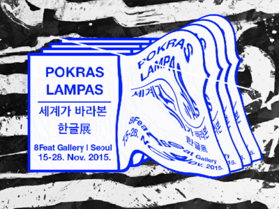Grand opening of my solo exhibition in 8Feat gallery, Seoul! modern caligraphy modern art exhibition seoul pokraslampas pokras
