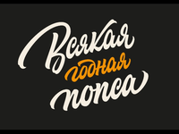 Lettering for YouTube channel