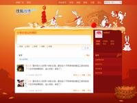 Spring Theme Web Design(Weibo)