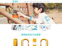 360 Child Safety Herald Website