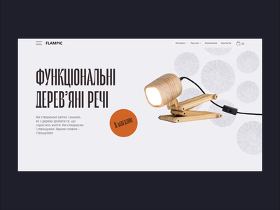 Flampic® – Home Page Redesign wooden ware stander light household goods wood home page online shop online store redesign lamp minimal website ui design uidesign ui web design webdesign animation