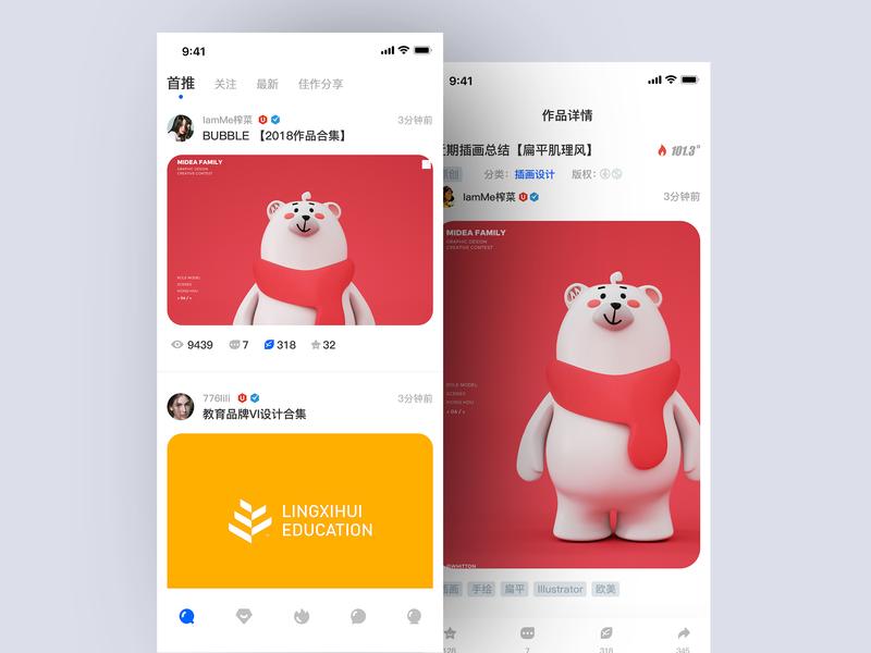 UI Zhongguo   design scheme 品牌 插图 ux ui