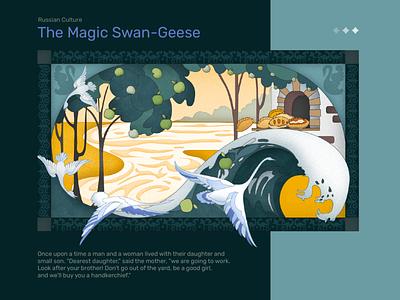 The magic Swan-Geese interface colorful art direction vector ui web 2d character visual art visual design artist art digital illustration