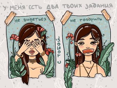 I have 2 tasks. summer doodle flower cartoon sketch girl artwork graphic character procreate digital drawing illustration