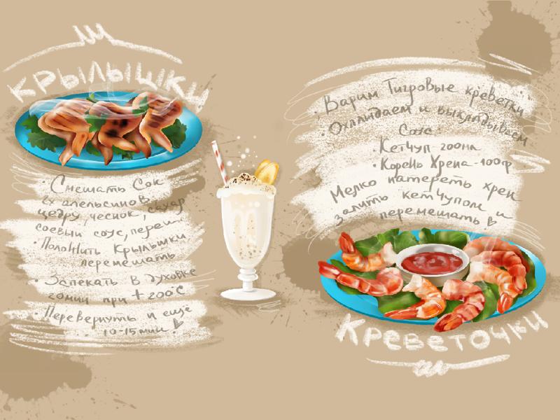 Bon appetit! design recipe menu food procreate graphic drawing digital illustration