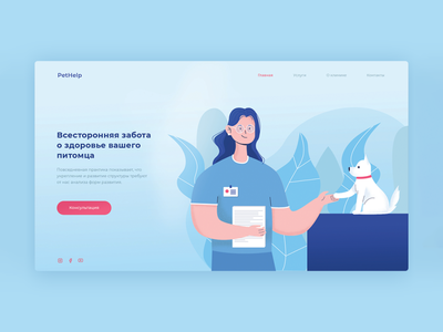 Illustration and design first screen for website vet clinic