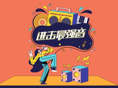 ✈️✈️✈️ sing music illustrations illustration design