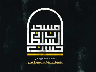 كوفي مربع vector arabic design kufi typogaphy