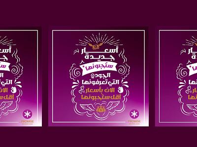 Social media post arabic design branding typograph design socialmedia