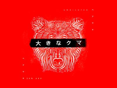 Monday Madness - 尺乇ᗪ 乃乇卂尺 procreate brewery beer fictional japanese japan wine alcohol sake animal bear red logo layout poster design branding type typography