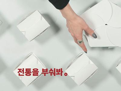 korean food packaging