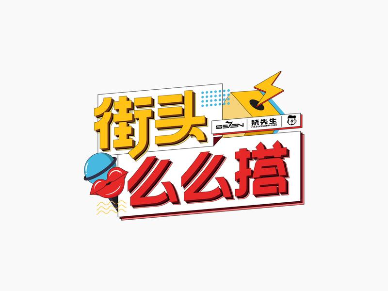 Chinese Logotype Design logo typedesign
