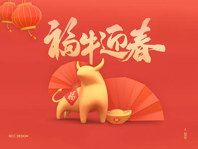 happy new year c4d design