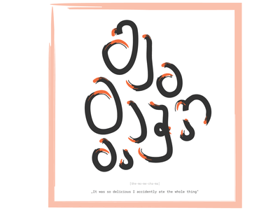 shemomechama georgian typography illustration