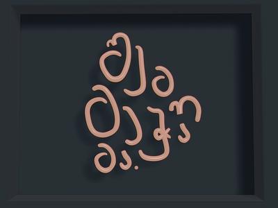 shemomechama 3D typography georgian blender3d rendering 3d