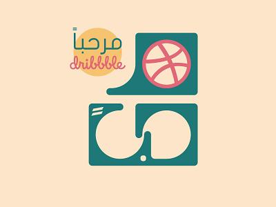 Hello dribbble!  مرحباً hello dribble hello flat vector arabian minimal lettering typography arabic
