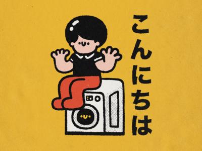 こんにちは fun typographic boy design typogaphy lettering konnichiha cute kawaii doodle japanese illustration こんにちは