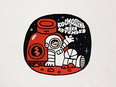 CosmoDay x Zhenya Artemjev illustration typogaphy lettering design character cute kawaii planet univers stars cosmonaut print sticker festival astronaut mars cosmos