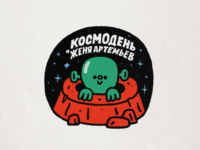 CosmoDay x Zhenya Artemjev smile fun character cute kawaii japanese illustration doodle alien stars zhenya artemjev cosmos mars martian ufo