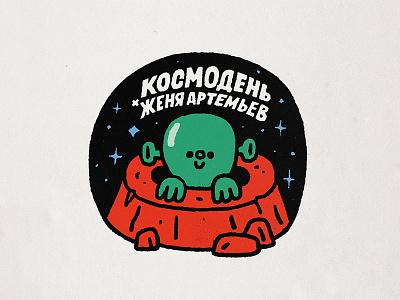 CosmoDay x Zhenya Artemjev smile fun character cute kawaii japanese illustration doodle alien stars zhenya artemjev cosmos mars martian ufo