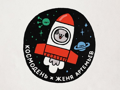 CosmoDay x Zhenya Artemjev branding character design sticker doodle cute astronaut space cosmos saturn sputnik dog kawaii rocket illustration