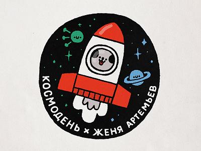 CosmoDay x Zhenya Artemjev branding character design sticker doodle cute astronaut space cosmos saturn sputnik dog kawaii rocket illustration