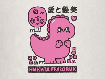 Dinosaur for Nikita Gruzovik (Moscow) dinosaur japanese style lettering artist t-shirts t-shirt illustration t-shirt design typography cute print design japanese illustration lettering art typography design typography art lettering kawaii t-shirt