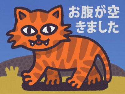 Hungry tiger cute fun stamp cat postage stamp mountains postcard hungry tiger japan illustration