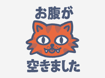 Hungry tiger doodle illustration japan tiger childrens texture lettering hieroglyphs cat fun cute