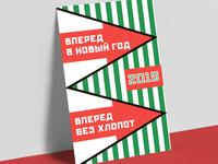 Postcard Constructivism