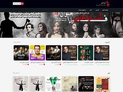 Sorayesh.co UI/UX & php iran تهران طراحی سایت بوشهر bushehr لیان ایده lianidea