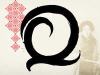 Q ~ Qiu Jin