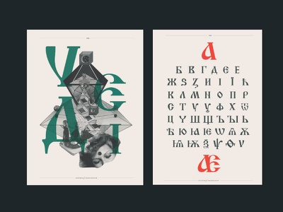Vedi. Letters of Imagination design typography