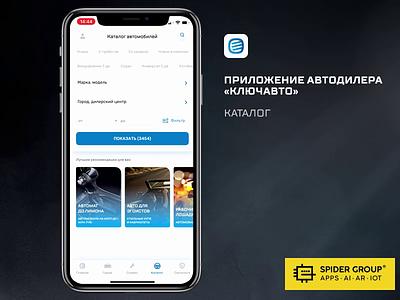 Mobile App KluchAvto. UX/UI shop catalog mobile ux design ios ui interface app