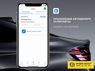 Mobile App KluchAvto. UX/UI. Service services mobile app design design ux ui interface app