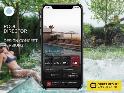 Design Concept  Mobile app for Pool Director. V3 smart home pools interface app design design ui