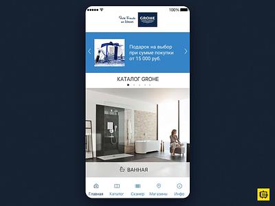 Main Screen Grohe App ui interface home app