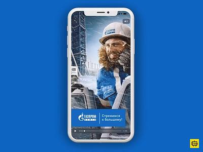 Concept Gazprom's App design android ios concept interface app ui