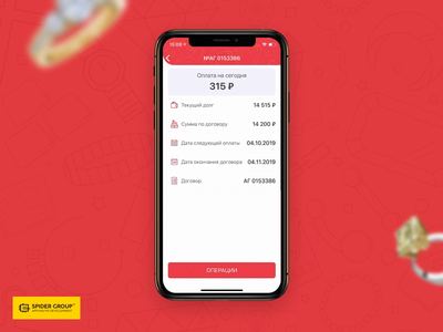 Payment Screen animation ux ui app interface