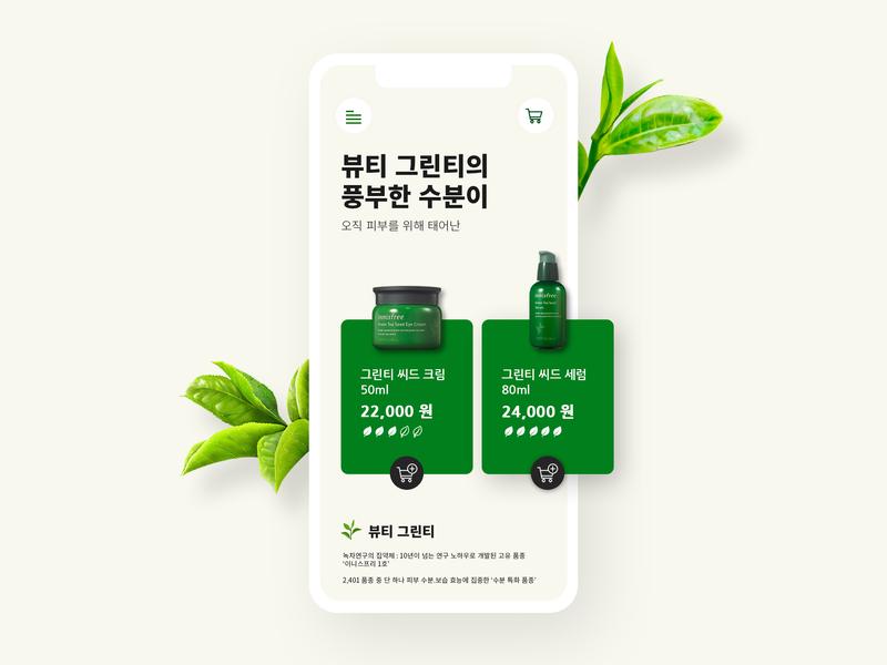 Innisfree - Mobile App Product Concept inspiration idea leaf leaves ui design korean green tea tea green design concept cosmetics innisfree uiux ui